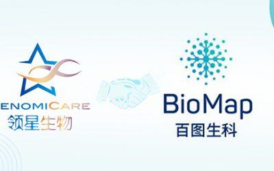 领星生物与百图生科达成生态合作,助力中国肿瘤药物精准开发智能化